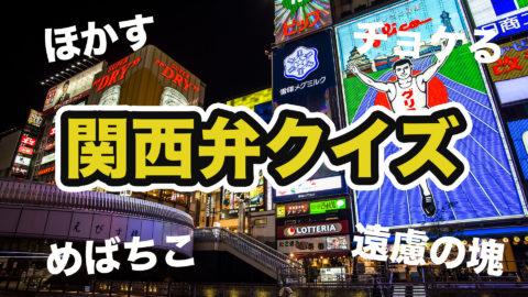 関西弁クイズ