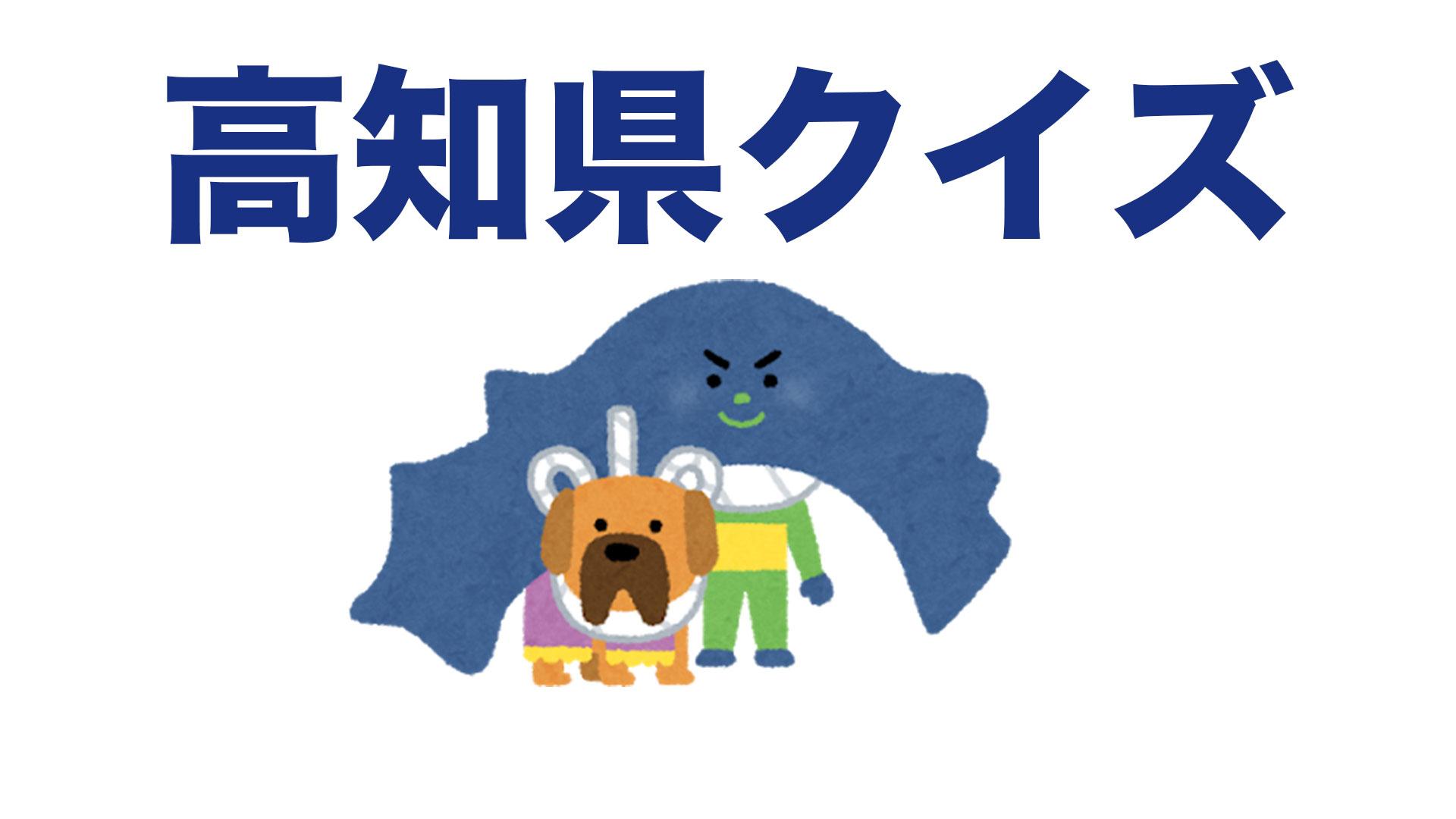 高知県クイズ