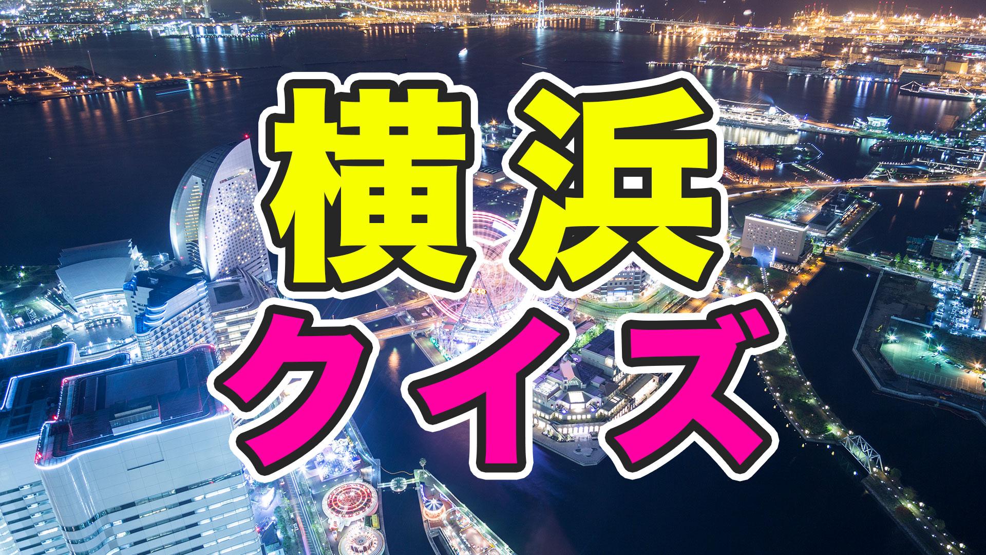 横浜クイズ